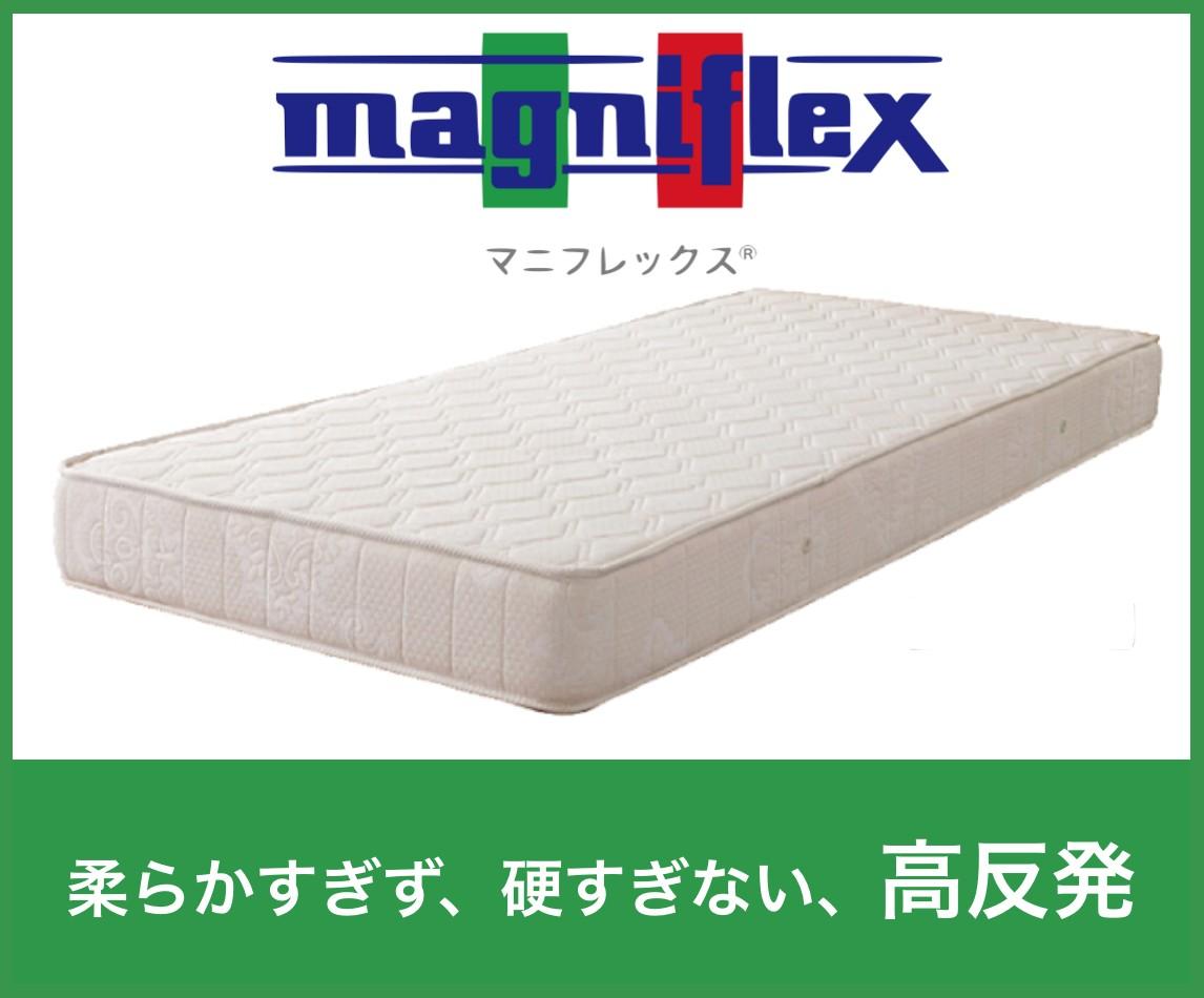【高級モデル】マニフレックス フラッグFX|高反発ベッドマットレス