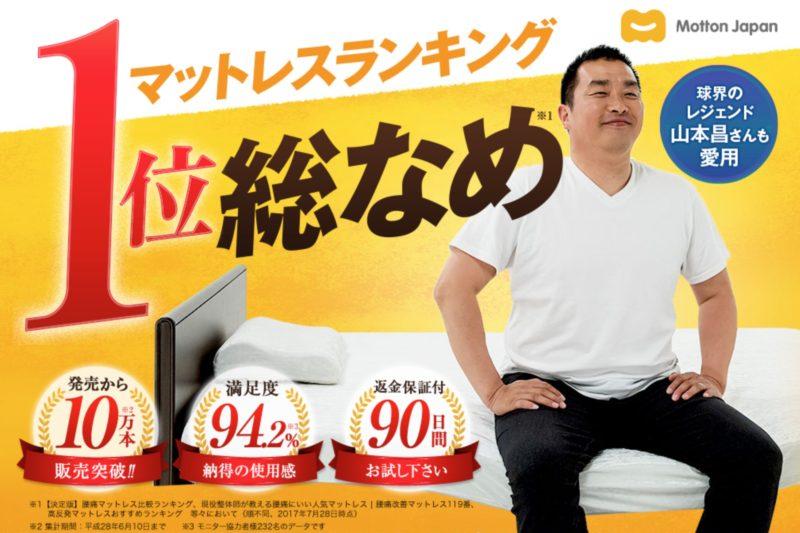 腰痛対策モットンはマットレスランキング1位だし、山本昌も愛用