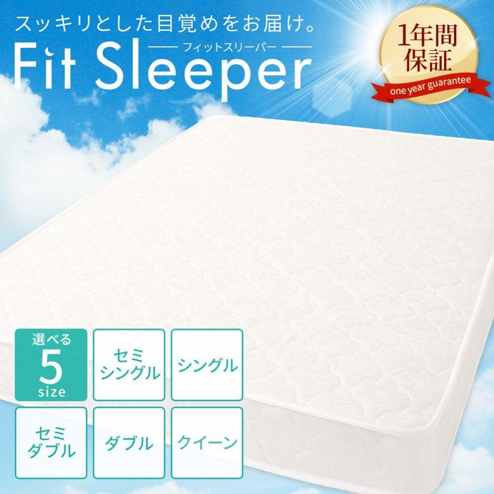ボンネルコイルマットレス シングル S 『 フィットスリーパー -理想的な寝姿勢をサポート-』