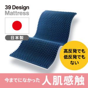 【人肌感触】39Designマットレス