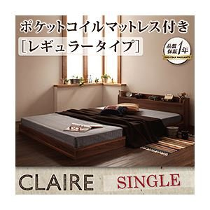 フロアベッドシングル【スタンダードポケットコイルマットレス付】