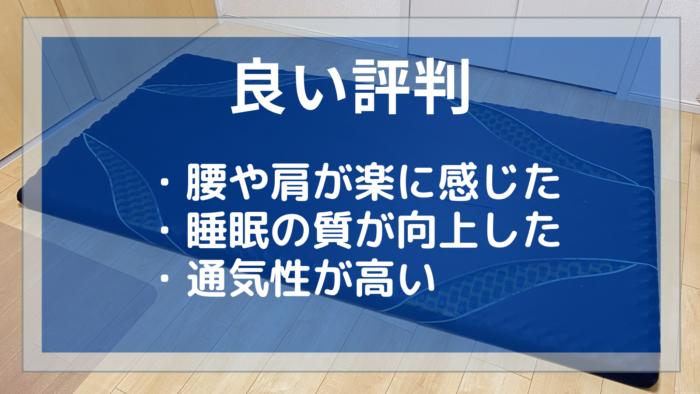 西川エアー・良い評判
