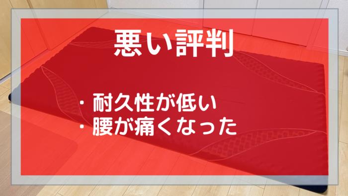西川エアー・悪い評判