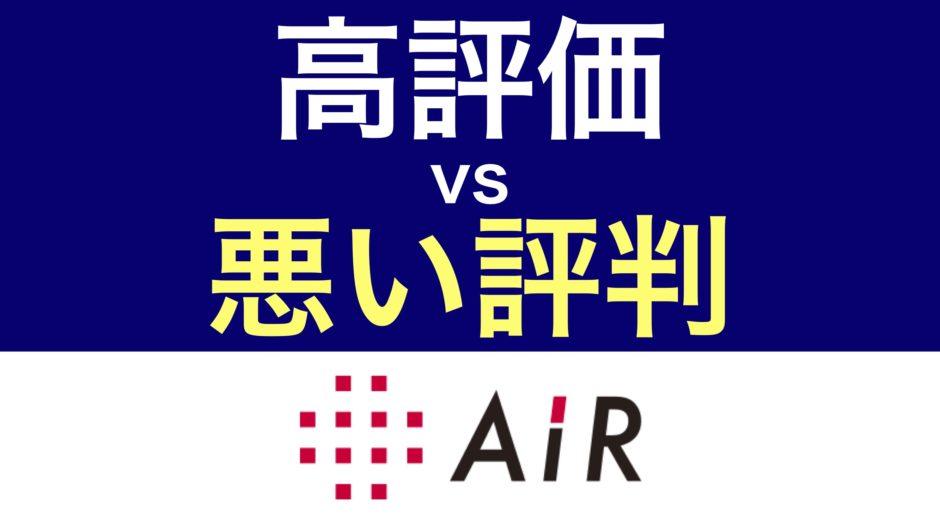 西川エアー・サムネ・高評価・悪い評判