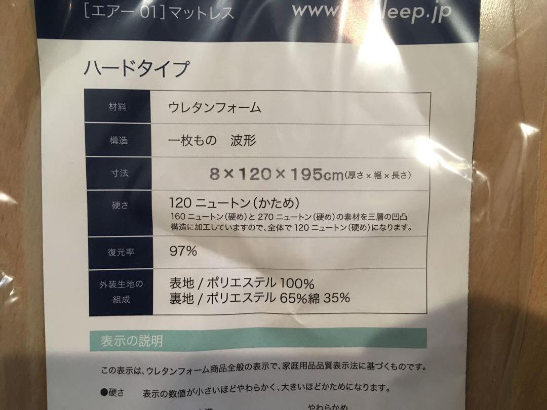 東京西川エアーマットレスの復元率
