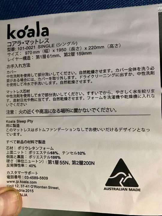 コアラマットレスの製品情報