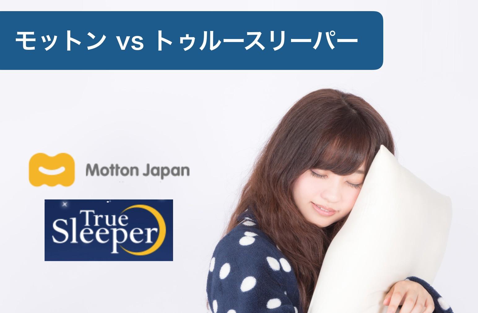 【モットンとトゥルースリーパー比較】口コミと寝心地徹底分析