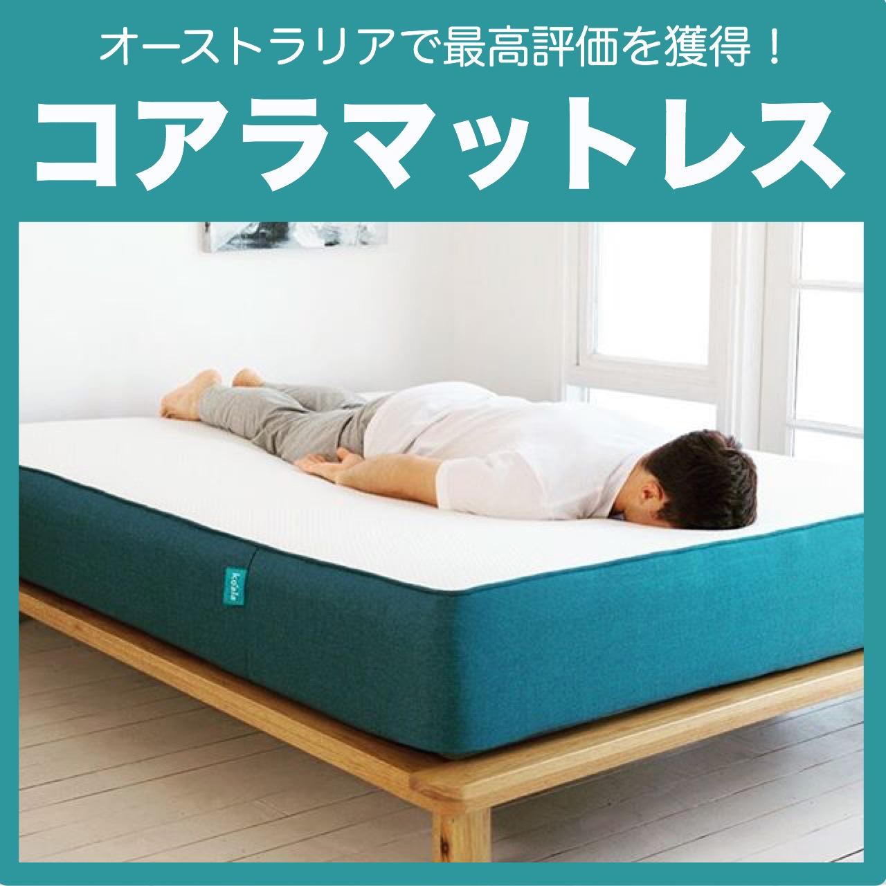 【最近話題】コアラマットレス|高反発ベッドマットレス