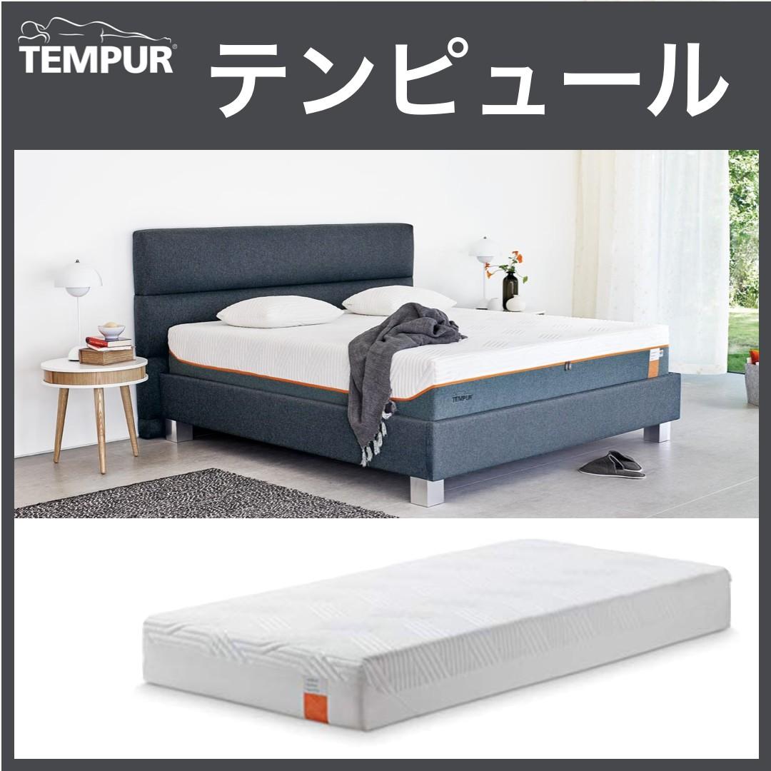 【低反発ベッド】テンピュール オリジナルマットレス スプリーム21|低反発ベッドマットレス