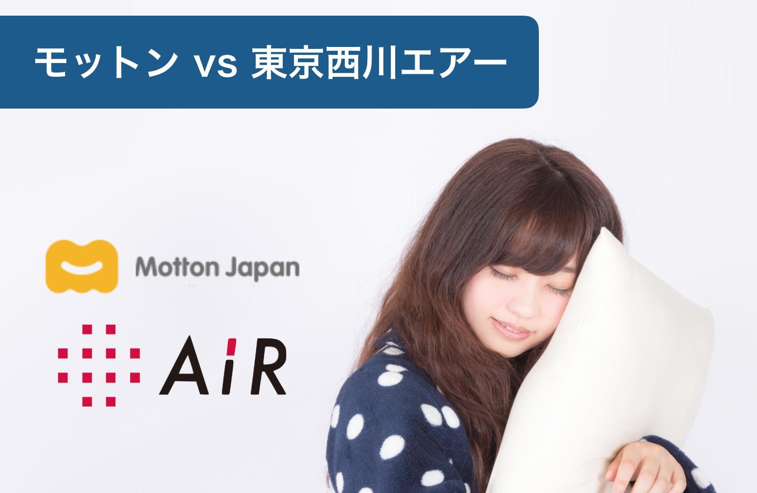 モットンと東京西川エアー比較