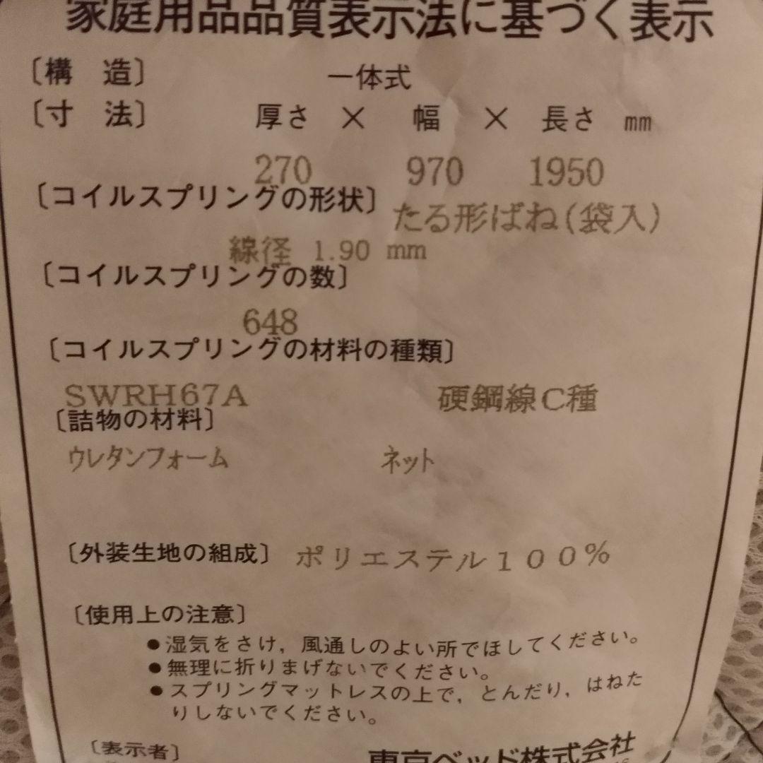 東京ベッドのマットレスの品質表示