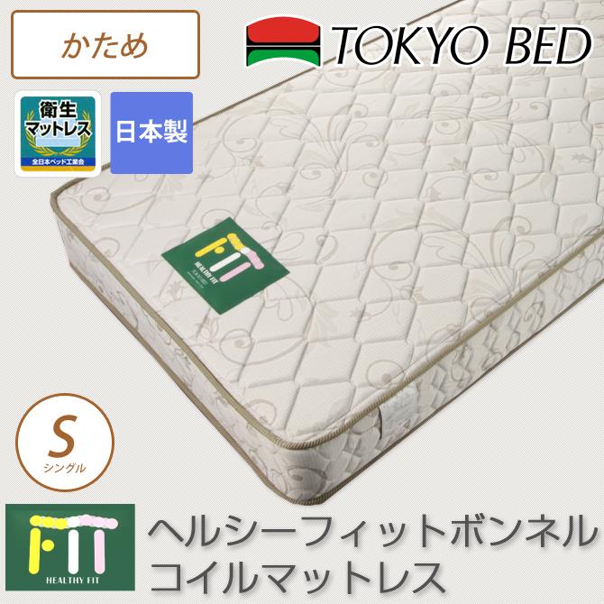東京ベッド ヘルシーフィット