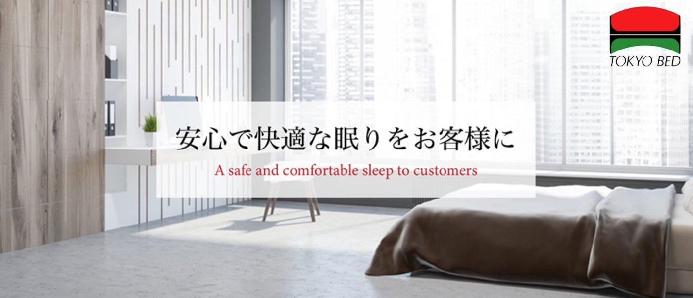 東京ベッド・マットレスのトップバナー