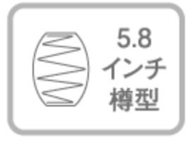 5.8インチ樽型コイル