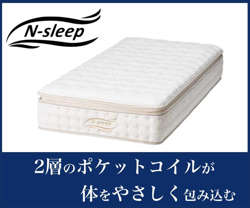 【ニトリ製品】Nスリープ|ベッドマットレス
