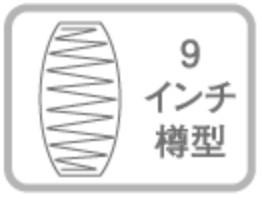 9インチ樽型コイル