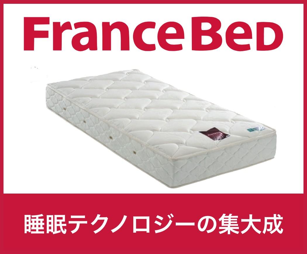 【日本製の最高峰】フランスベッドマットレス|ボンネルコイル