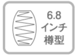 6.8インチ樽型コイル