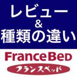 フランスベッド・サムネ・レビュー・種類の違い