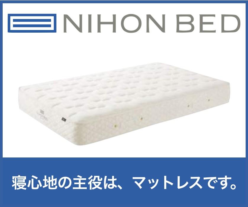 【高品質コイル】日本ベッド|ポケットコイルベッドマットレス