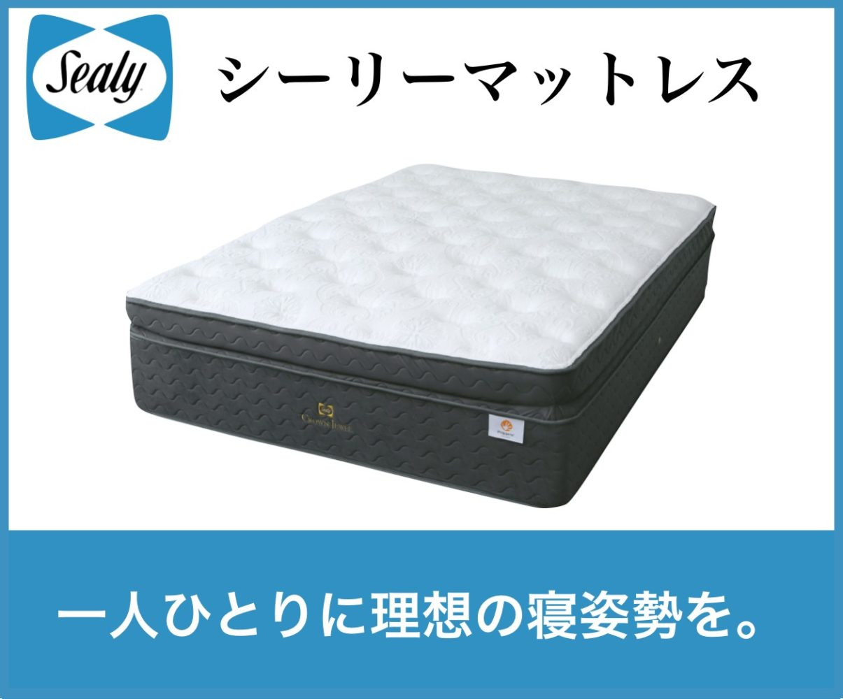 【腰痛対策ベッド】シーリー(Sealy) レスポンス プレミアムEPT|ボンネルコイルベッドマットレス