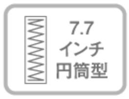 7.7インチ円筒形コイル