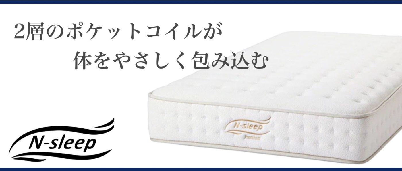 ニトリのN-sleep