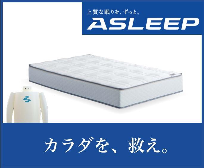 【独自素材】アスリープ ASLEEP