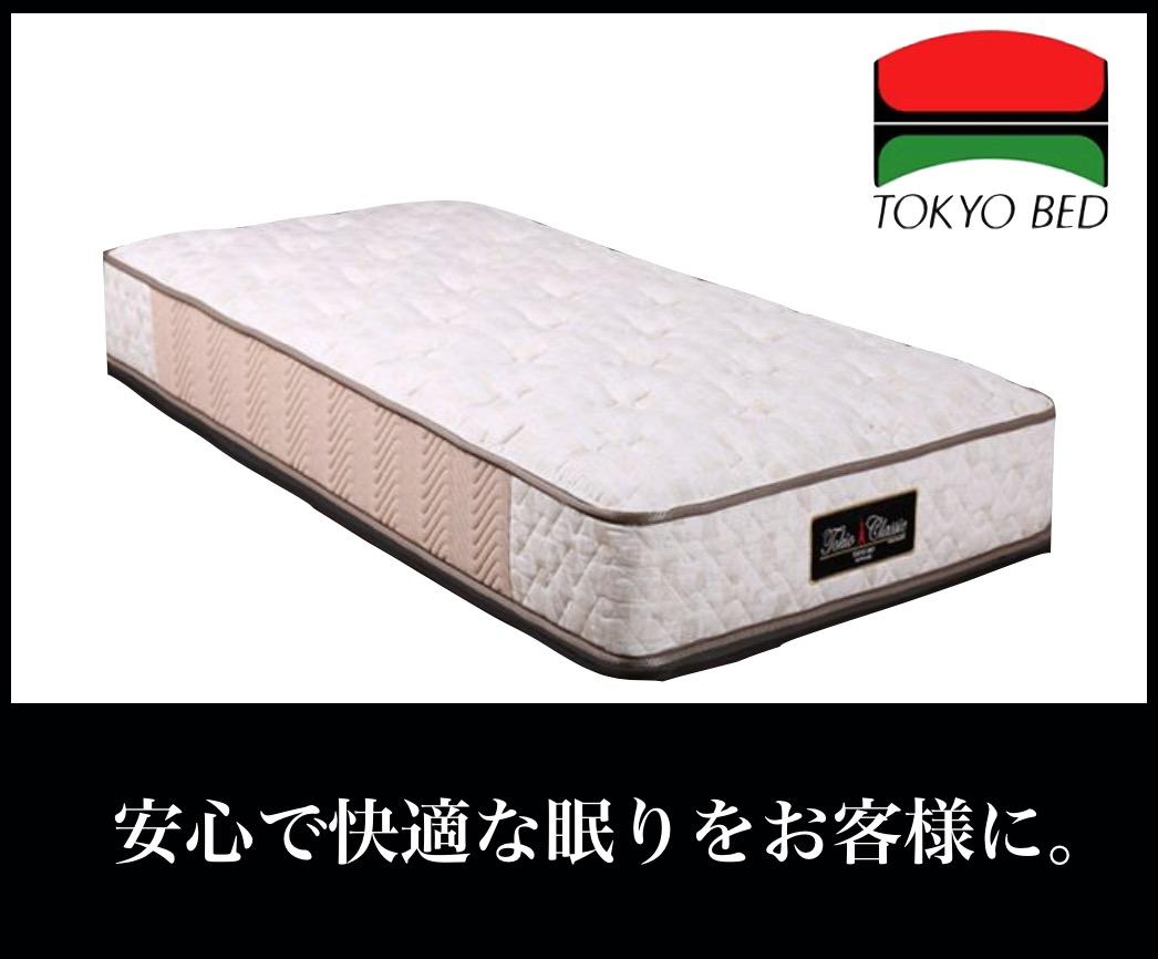 【腰痛対策】東京ベッド|ポケットコイルベッドマットレス