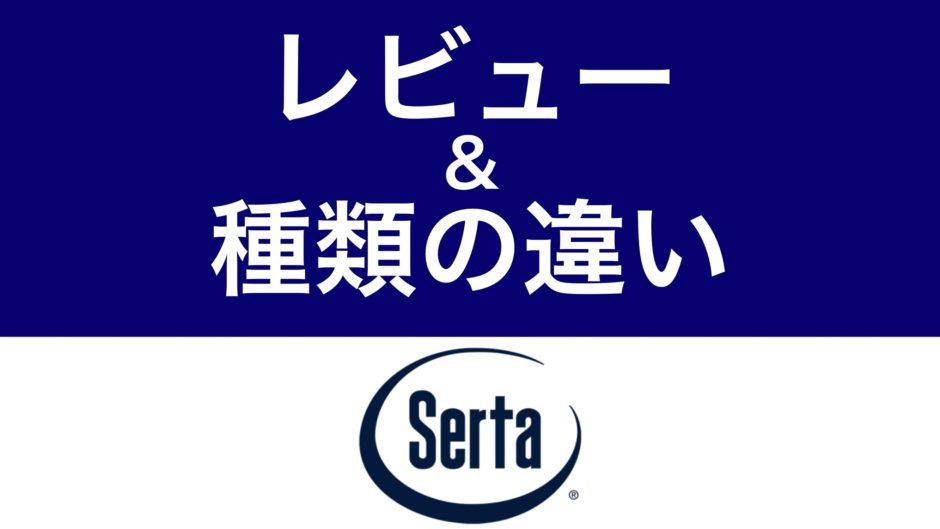 サータ・サムネ・レビュー・種類の違い