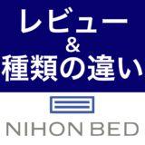 日本ベッド・サムネ・レビュー・種類の違い