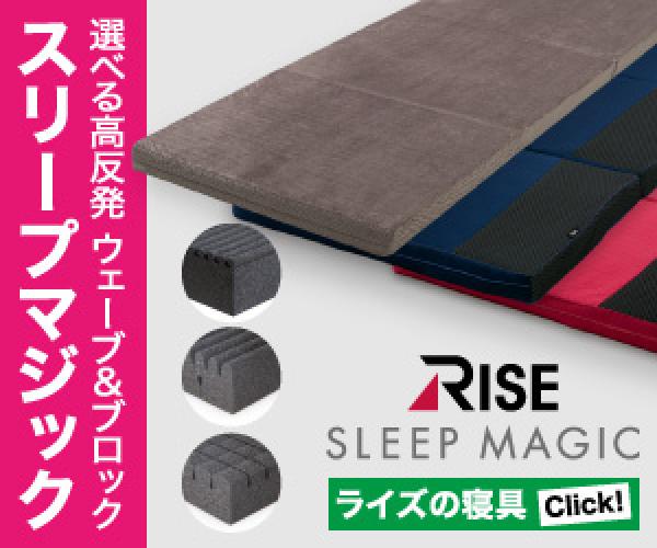 【高い体圧分散】RISEスリープマジック