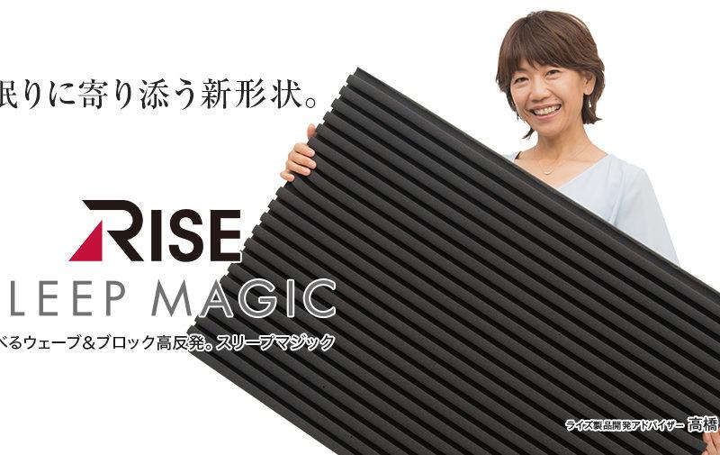 ライズのスリープマジックと高橋尚子