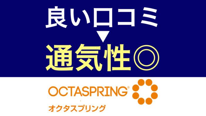 オクタスプリング・通気性
