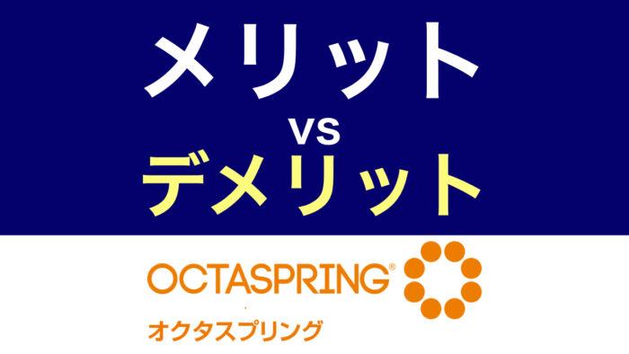 オクタスプリング・メリット・デメリット