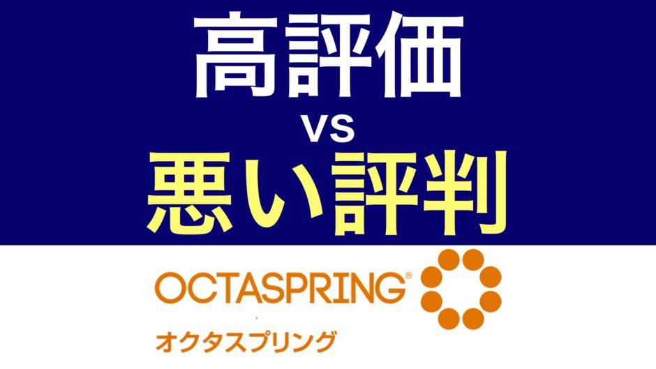 オクタスプリング・サムネ・高評価・悪い評判