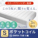 タンスのゲンポケットコイル マットレス シングル 防ダニ 抗菌 防臭 3年保証