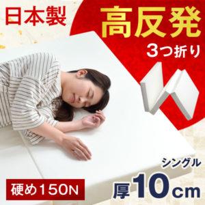 【日本製・三つ折り】タンスのゲン 三つ折り 高反発マットレス