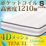 タンスのゲン超高密度コイル 1210個 ポケットコイル マットレス シングル 3ゾーン 抗菌 調湿 4Dメッシュ テンセル 20cm 固め ポケットコイルマットレス