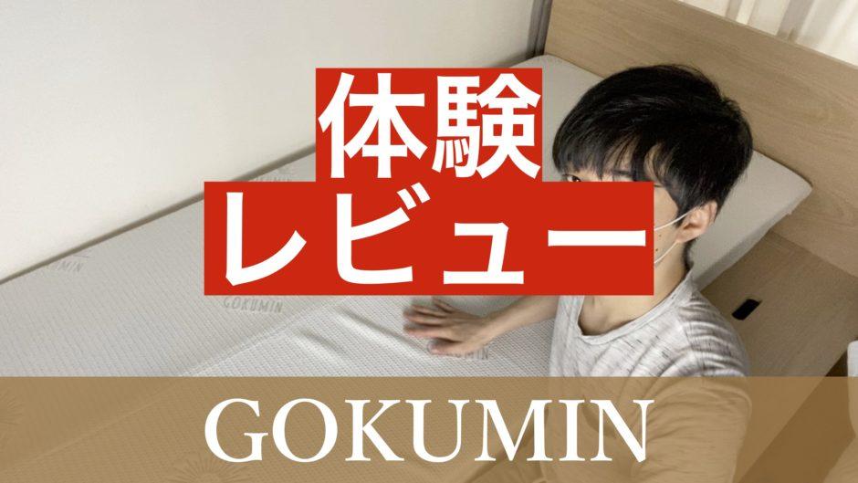 gokuminのサムネ