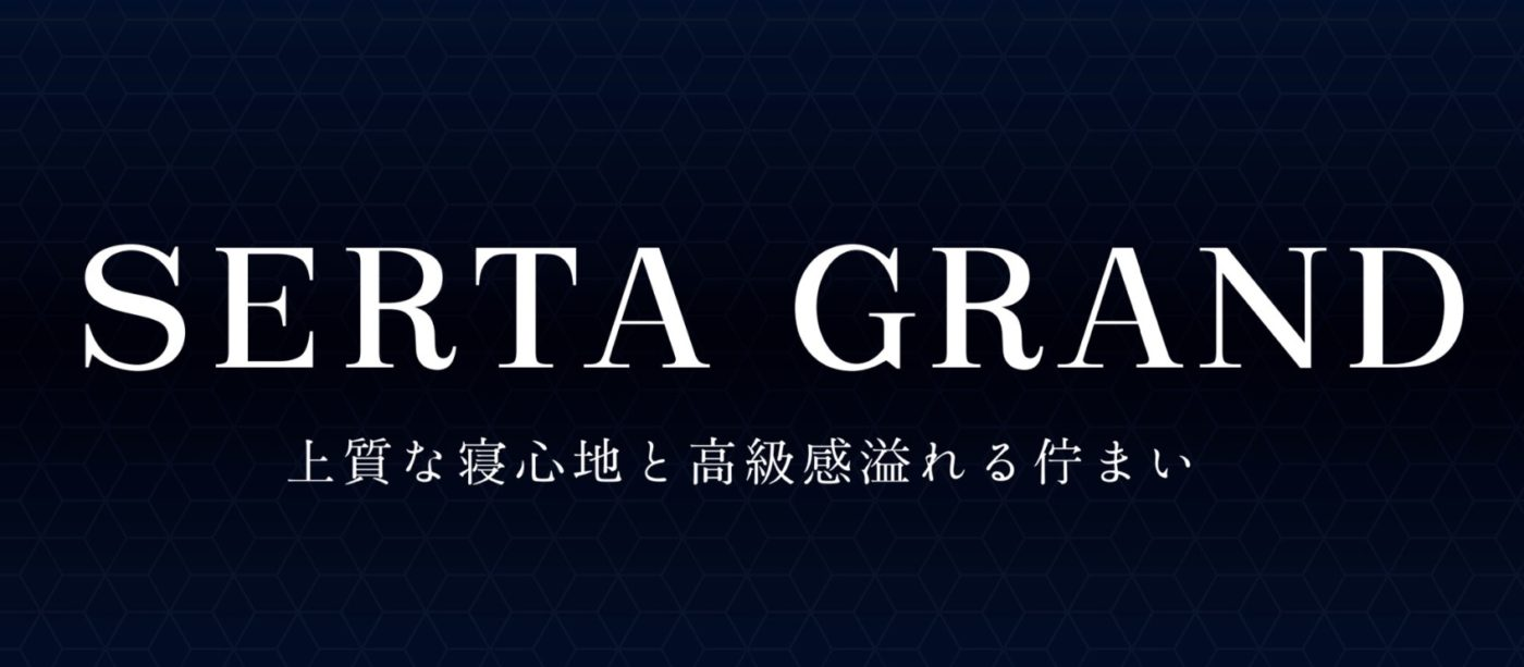 サータ・サータグランドシリーズ