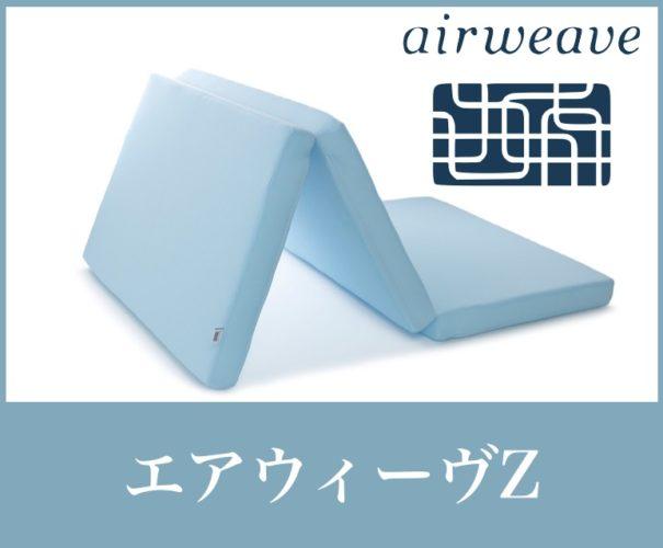 【三つ折り・水洗い可能】エアウィーヴスマートZ|三つ折り高反発マットレス