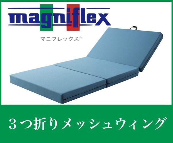 【三つ折り・硬め】マニフレックス メッシュウィング|高反発ベッドマットレス