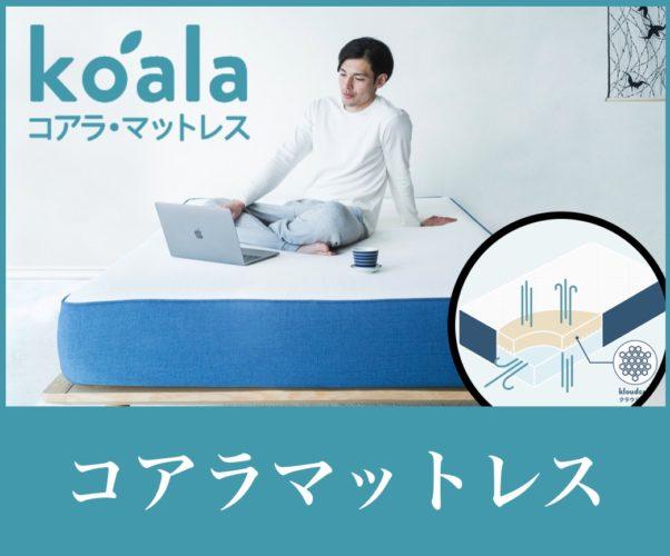 【女性に人気】コアラマットレス|高反発ベッドマットレス