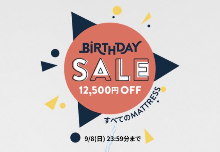 コアラマットレス12,500円オフキャンペーン