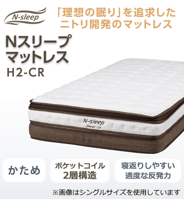 【】Nスリープ ハード H2-CR|ポケットコイル