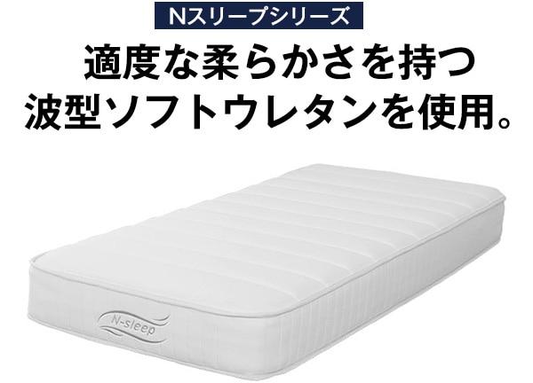 【ニトリ製品】Nスリープ  C1|ポケットコイルベッドマットレス