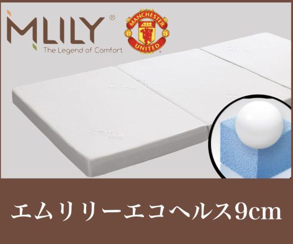 【三つ折り・柔らかめ】エムリリーエコヘルス9cm|低反発マットレス