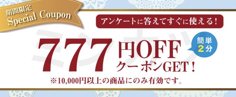 エムリリー777円オフのキャンペーンクーポンコード