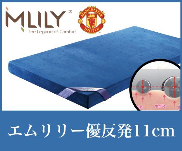 【コスパ最高】エムリリー優反発マットレス11cm